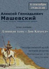 лекция «Длинная тень Дон Кихота»