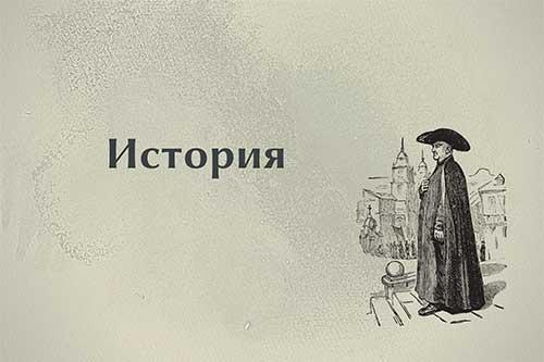 видео лекций по истории