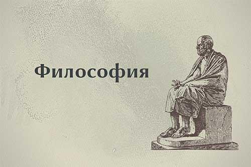 Видео лекций по философии